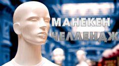 Манекен челлендж Mannequin Challenge Россия.
