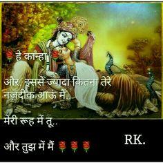 Radhe Krishna  ... A Soulful Love..