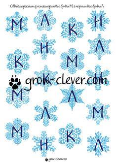 Игра со снежинками, игры для детей на тему зима, новый год, рождество, развивающие задания, шаблоны для поделок