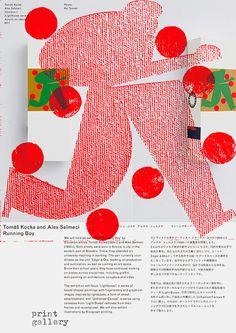 トマーシュ・コツカ、アレクス・シェルメチ ランニング・ボーイ | Design Peeji | 様々なことをデザインと結びつけて考えます。 Art Beat, Graphic Design Posters, Graphic Design Inspiration, Dm Poster, Type Setting, Layers Design, Wall Murals, How To Draw Hands, Illustration