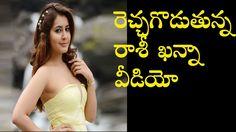 Actress Rashi Khanna Photoshoot | Rashi Khanna Rare Video | రెచ్చగొడుతున...