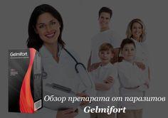 Gelmifort (Гельмифорт) препарат от паразитов: где купить,реальные отзывы,мнение врачей,цена,состав,официальный сайт http://www.totzyvy.com/2016/11/preparat-ot-parazitov-gelmifort-otzyvy-kupit.html  #Gelmifort #Гельмифорт #GelmifortКупить #ГельмифортКупить #GelmifortОтзывы #ГельмифортОтзывы