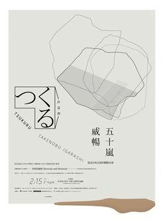 Tsukuru Takenobu Igarashi by Town Art #japanesedesign #poster Japan Graphic Design, Graphic Design Layouts, Japan Design, Graphic Design Posters, Graphic Design Inspiration, Layout Design, Web Design, Poster Design, Book Design