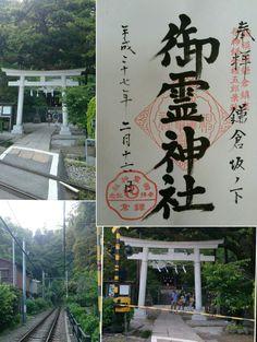 鎌倉  御霊神社 2015