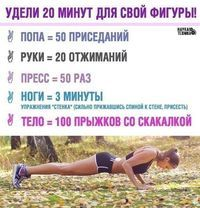 Come y adelgaza Yoga Fitness, Health Fitness, What Is Health, Sport Diet, Lose Weight, Weight Loss, Sport Body, Perfect Body, Exercise Workouts