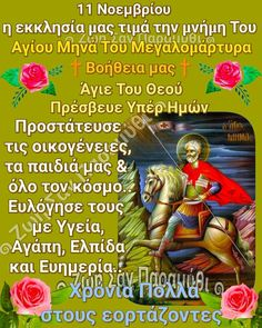 Prayers, Greek, Comic Books, Comics, Cover, Prayer, Beans, Cartoons, Cartoons