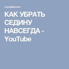 КАК УБРАТЬ СЕДИНУ НАВСЕГДА - YouTube