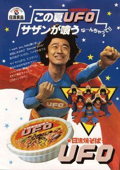 日清 焼きそば UFO - 桑田佳祐 (サザンオールスターズ) / Keisuke Kuwata (Southern All Stars) in Nisshin's UFO yakisoba (instant cup noodles) ad.