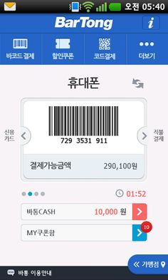 BarTong wallet in SK, now uses fingerprint scan in place of passcode to authorize payments.   World's first fingerprint mobile payment launched  http://www.koreaherald.com/view.php?ud=20131001001007