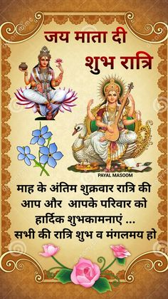 Last Friday of the Month Good Morning Religious Qoute Saved by Somnath Ram Anuragi Morning Prayer Quotes, Morning Prayers, Last Friday, Indian Quotes, Radha Krishna Pictures, Good Night, Jay, India Quotes