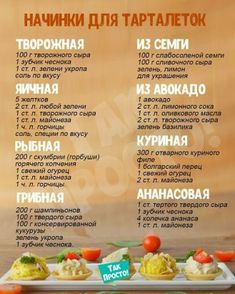 VK is the largest European social network with more than 100 million active users. Snack Recipes, Cooking Recipes, Healthy Recipes, Snacks, Cooking Games, Russian Recipes, Gordon Ramsay, Appetisers, C'est Bon