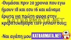 Ανέκδοτο : Πεθαίνει ο Τσίπρας και πάει στον άλλο κόσμο – Ανέκδοτα – Καθάρματα