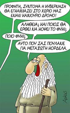 Funny Greek, Illustration Art, Illustrations, Street Art, Funny Quotes, Cartoon, Memes, Jokes, Husky Jokes