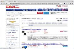 ビックカメラ.com 商品検索