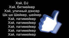 Пика - Патимейкер ( трек + текст) l By KYCO4EK_3OJIOTELLIKA