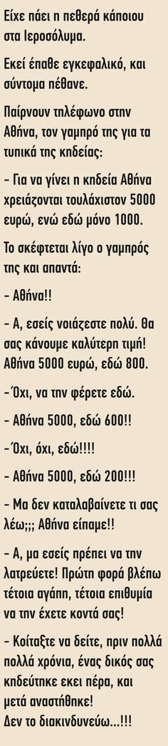 Funny Cartoons, Funny Jokes, Funny Greek, Jokes Images, Some People Say, Greek Quotes, Funny Moments, Laugh Out Loud, Believe