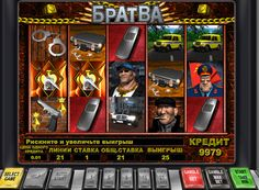 The game device Bratva from Unicum company dedicated to criminal weekdays dashing It has 5 reels and 21 payline and Wild symbols and Scatter. In addition, there are just 2 bonus games and a round of doubling. Free Slots, Slot Online, Sound Design, Slot Machine, Online Casino, Money, The Originals, Wheeling, Games