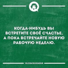 Hello Memes, Russian Jokes, Funny Phrases, Stupid Funny Memes, In My Feelings, Monday Motivation, Quotations, Qoutes, Best Quotes