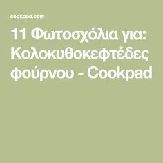 11 Φωτοσχόλια για: Κολοκυθοκεφτέδες φούρνου - Cookpad
