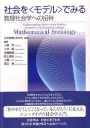 社会を〈モデル〉でみる 数理社会学への招待