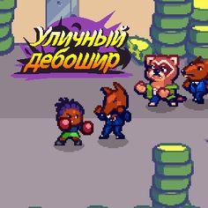 БУМ! Избиение плохих парней в игре #Уличныйдебошир!