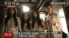 경성학교: 사라진 소녀들 (The Silenced, 2015) 미스터리 현장 비하인드 영상 (Behind Video)