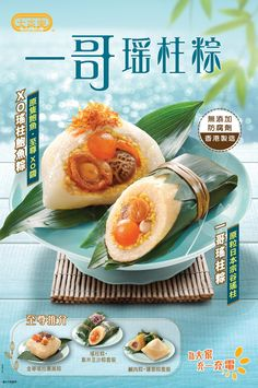 Cafe De Coral - Rice Dumplings w/ Whole Abalone & Dried Scallop