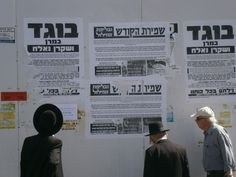 Pachshvilli are posters plastered on walls and sides of buildings. They are a sort of newspaper announcing deaths, events  and weddings, political and religious court rulings. Many people stop to read the latest news here on a street in the Geulah neighborhood.