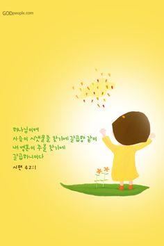 말씀배경화면 Blessing Words, My Jesus, Bible Quotes, Blessings, Blessed, Korean, Christian, Wallpapers, Lettering