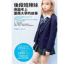 後段班辣妹考上慶應大學的故事