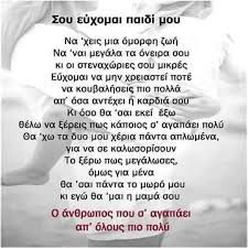 My Children Quotes, Son Quotes, Greek Quotes, Quotes For Kids, Words Quotes, Life Quotes, Sayings, Big Words, Great Words
