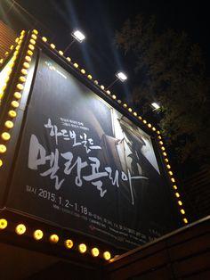 2015. 01. 02. PM 8:00  연극 <하드보일러 멜랑콜리아> With Yeji