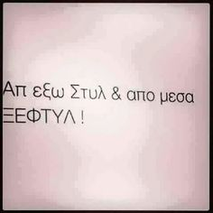 Greek quotes My Life Quotes, Best Quotes, Funny Quotes, Funny Memes, Life Words, Smiles And Laughs, Greek Quotes, Instagram Quotes, English Quotes