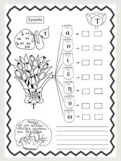 Φύλλα εργασίας αναλυτικοσυνθετικής μεθόδου για την πρώτη δημοτικού (h… Greek Language, Starting School, Grade 1, Special Education, Early Childhood, Homework, Classroom, Teaching, Lettering
