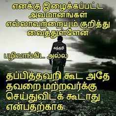 138 Best Tamil Quotes Images Life Quotes Believe Heart Touching