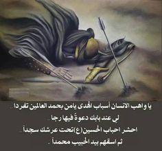 #ويبقى_الحسين