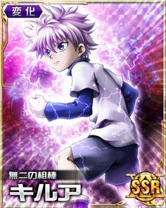 File:Killua card 14.jpg