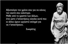 Σωκράτης – Ο φιλόσοφος της Δικαιοσύνης Wise Man Quotes, Men Quotes, Life Quotes, Big Words, Greek Words, Stealing Quotes, Plato Quotes, Philosophical Quotes, Life Philosophy
