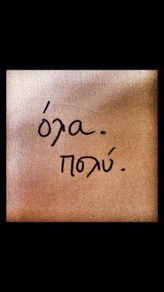 όλα ή τίποτα.. Favorite Quotes, Best Quotes, Love Quotes, Quotes To Live By, Funny Quotes, Inspirational Quotes, Greek Memes, Greek Quotes, Writing Quotes