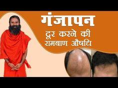 गंजापन ( Baldness) दूर करने की रामबाण औषधि | Swami Ramdev - YouTube Hair Remedies For Growth, Fall Hair, Japan, Health, Youtube, Hair Falling Out, Health Care, Fall Hairstyles, Hair Loss
