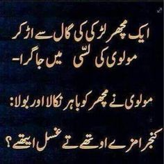 What's So Funny, Very Funny Jokes, Funny Memes, Hilarious, Funny Quotes In Urdu, Jokes Quotes, Qoutes, Urdu Funny Poetry, Desi Jokes