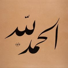 299 Beğenme, 5 Yorum - Instagram'da Ferhat Kurlu فرهاد قورلو (@ferhatkurlu) Calligraphy Name, Islamic Calligraphy, Caligraphy, Islamic Qoutes, Islamic Art, Arabic Art, Religion, Hand Embroidery, Allah