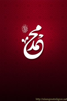Islamic Wallpapers and Images, Islamic Calligraphy,Islamic Quotes,Islamic Pictures,Makkah HD Wallpaper,Allah Name HD Wallpaper,Islamic HD Wallpapers,Muhammad Name Wallpaper,