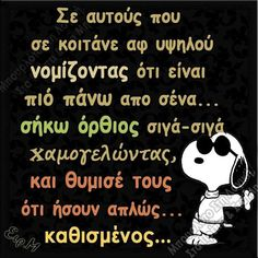 Greek Quotes, Sarcasm, Wise Words, Positive Quotes, Life Quotes, Jokes, Positivity, Messages, Thoughts