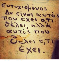 <3 Greek Quotes, Love Words, Tattoo Quotes, Poems, Sayings, Life, Thoughts, Words Of Love, Lyrics