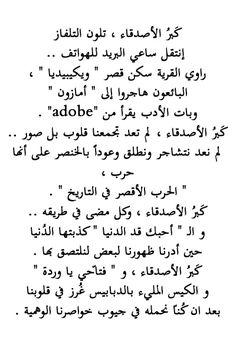 "muneerahah:  والـ "" أحبك قد الدنيا "" , كذّبتها الدنيا .*"