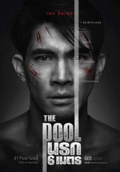 The Pool (2018) 2018 Movies, Movies Online, Trailers, Pool Movie, Thailand Language, Category 5 Hurricane, Imdb Tv, Tv Shows Online, Art Director