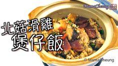 MamaCheung 張媽媽廚房: ★ 北菇滑雞煲仔飯  一 簡單做法 ★   Claypot Rice with chicken  E...
