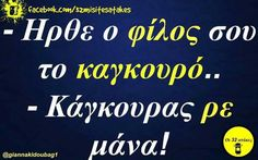 Funny Greek Quotes, Funny Quotes, Funny Memes, True Words, Lol, Humor, Funny Phrases, Funny Qoutes, Humour