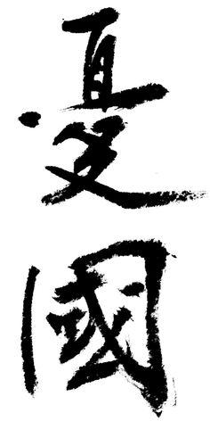 The expression of patriotism in yukio mishimas patriotism